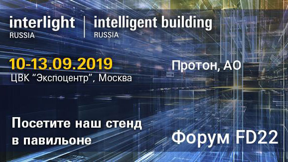 JSC «Proton» will take part in the exhibition «Interlights-2019»